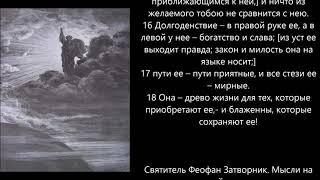 Евангелие дня 5 Марта 2020г БИБЛЕЙСКИЕ ЧТЕНИЯ ВЕЛИКОГО ПОСТА