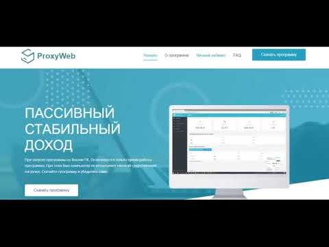 Proxyweb автоматическая программа для заработка денег в интернете 2018 без вложений!