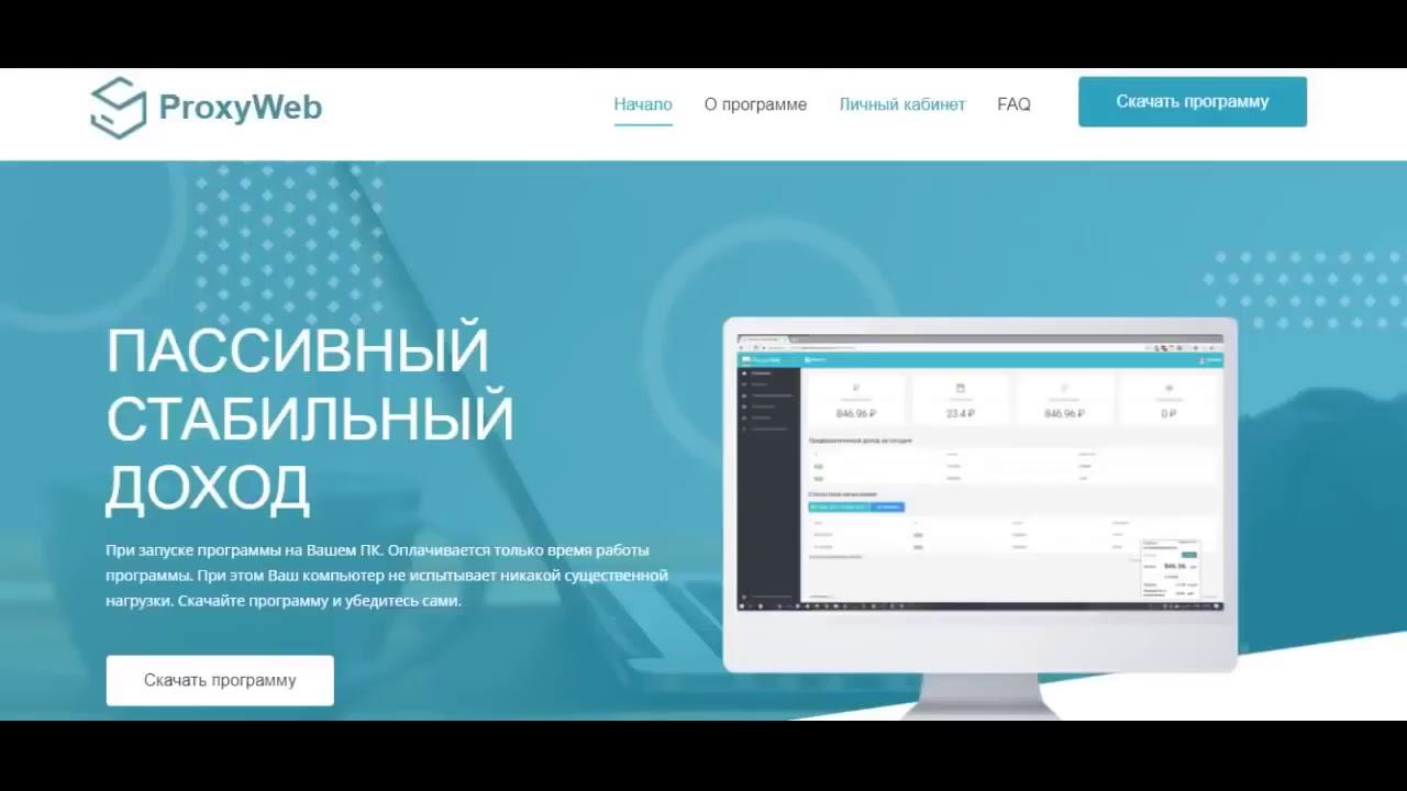Proxyweb автоматическая программа для заработка денег в интернете 2019