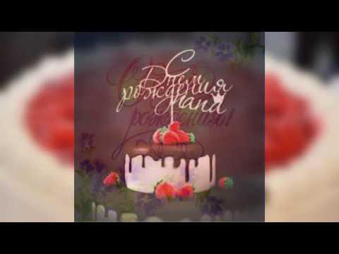 С Днем Рождения Папуля