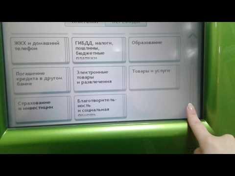 Как оплатить заказ AVON через банкомат СБЕРБАНК