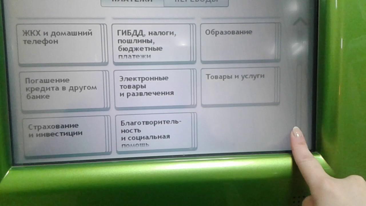 как оплатить кредит через банкомат сбербанка он займ отзывы клиентов
