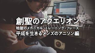 目前任教於新竹市灰街樂器大同店地獄のメカニカル・トレーニング・フレ...
