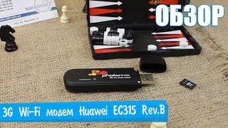 3G Wi Fi модем/роутер Huawei EC315 | обзор модема/роутера, Speedtest скорости