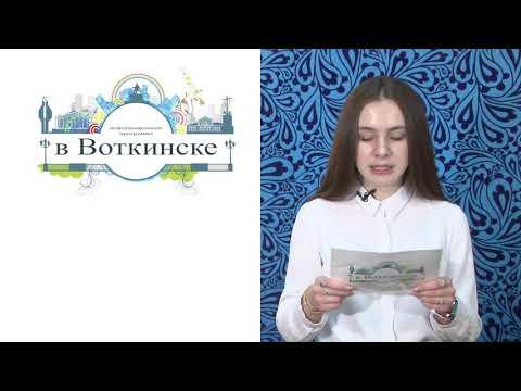 В Воткинске выпуск 12 02 2020