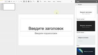 Как сделать презентацию на компьютере windows 10
