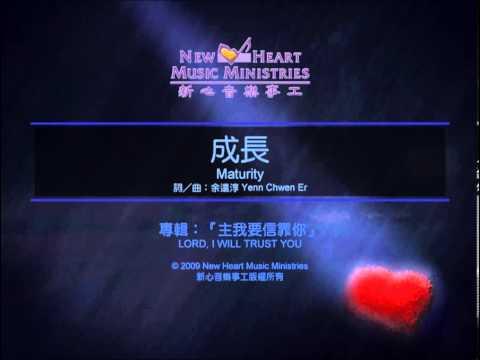 成長 Maturity (新心音樂事工)