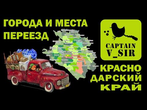Переезд в Кранодар и южнее на ПМЖ. Куда лучше переехать в Краснодарском крае на ПМЖ