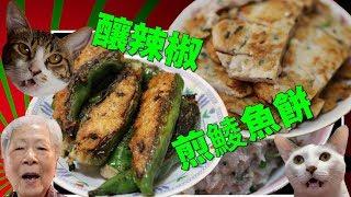 香港食譜: 煎釀辣椒 煎魚餅-新版!