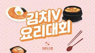 오픈소스랩 김치V 요리대회 | 세계로 뻗어나갈 김치블럭