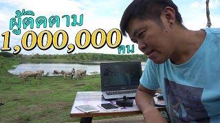 คลิปติดลิขสิทธิ์กว่า500คลิป!!ในวันเปิดยอดผู้ติดตาม1,000,000คน แทบร้องไห้ *joe channel