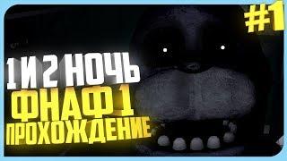 ПРОХОЖДЕНИЕ ФНАФ 1 / СТРАННОЕ НАЧАЛО / 1 И 2 НОЧЬ #1