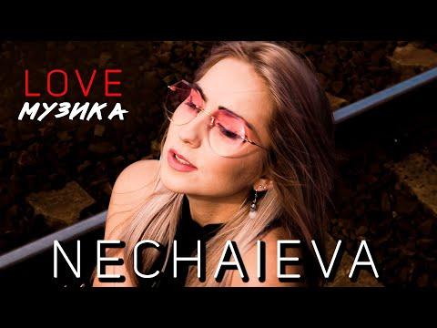 Анастасія Нечаєва - Love