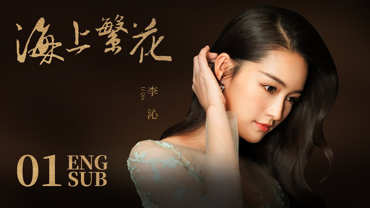 Download 《海上繁花 Tears In Heaven》EP01 ENG SUB   竇驍 李沁 張雲龍   浪漫愛情  KUKAN Drama