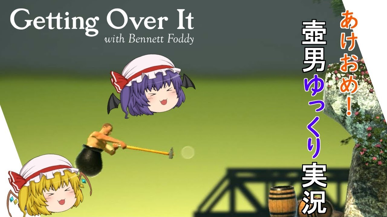 getting over it 破解 版