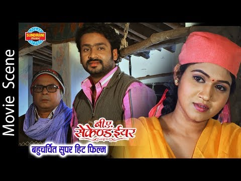 B A Second Year - बी. ए. सेकेण्ड ईयर || Superhit Chhattisgarhi Movie Clip - 2018