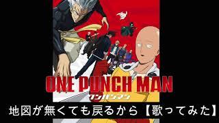 【歌ってみた】ワンパンマン 2期[ED]地図が無くても戻るから/古川慎【One Punch Man】