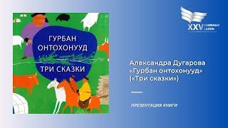 """Презентация книги """"Гурбан онтохонууд"""" (Три сказки) Александры Дугаровой"""