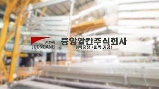 중앙알칸(주) 평택공장 - 피막,아노다이징,ANODIZ…