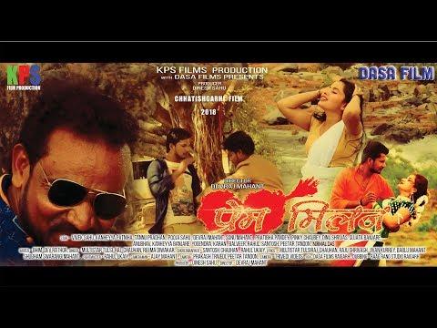 Prem Milan Chhatishgarhi Film  Promo Song