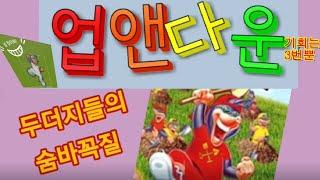 업앤다운/ 유아,아동 보드게임/ 가족 게임/ 기억력 게…