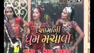 Dhoom Machavo Dashama | Julo Ho Dashaa Maa | Dashama Song | Gujarati Bhakti Song