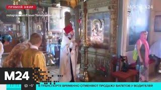 РПЦ ввело ограничения из-за коронавируса - Москва 24