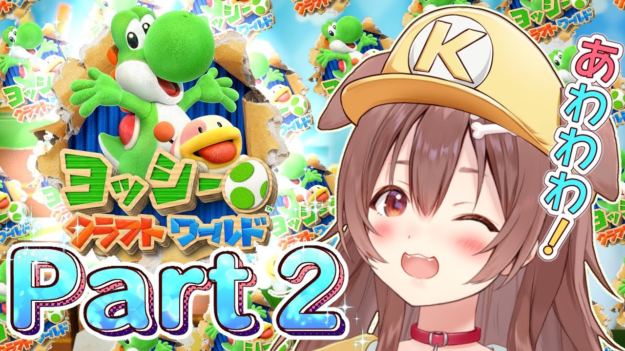 [Until clear ★]Yoshi's Crafted World Let's play![Yoshi's Crafted World]