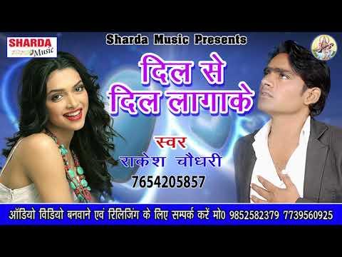 भोजपुरी गीत- दिल से दिल लगाके ! राकेश चौधरी ! Bhojpuri Sad Song New DJ Remix thumbnail