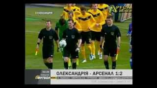 FOOTBALL NEWS Александрия - Арсенал