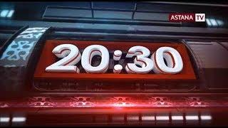 Итоговые новости 20:30 (15.12.2017 г.)