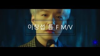 Fmv] 이창섭(lee changsub)_ 틈 -
