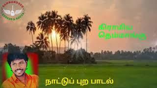 Gambar cover Adi Mane marakathame anthakudi Ilayaraja gramiya themmangu songs