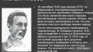 Фото Репрессии казахской интеллигенции в 30-50гг. ХХвека