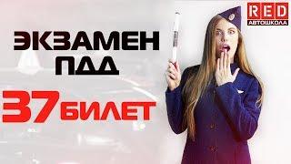 Экзаменационные Билеты ПДД 2019!!! Разбор Всех Вопросов (37) [Автошкола  RED]