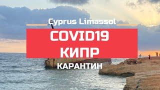 Коронавирус на Кипре 1 COVID 19 Pandemic in Cyprus Карантин