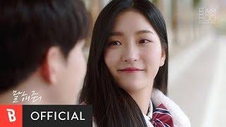 [M/V] DamSoNeGongBang(담소네공방) - Talk me(말해줘)