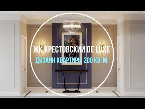 ЖК Крестовский De Luxe. Дизайн квартиры 200 м.кв.