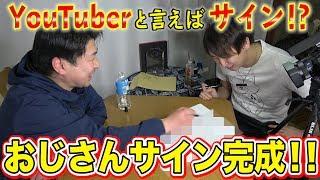 【本格的⁉︎】サインをかねこに無理やり作らされたよ!!(笑) thumbnail