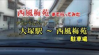 【ドライブ動画】「西風梅苑(駐車場)」まで行ってみた / [大塚駅] ~ [西風梅苑駐車場]