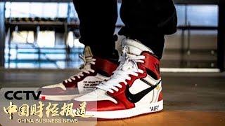 《中国财经报道》 20190910 11:00  CCTV财经
