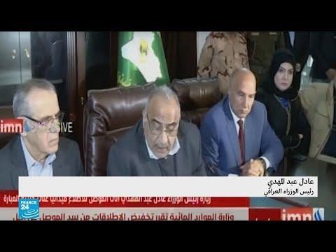 رئيس الوزراء العراقي يتفقد مكان غرق العبارة في الموصل ويعلن الحداد الوطني  - نشر قبل 2 ساعة