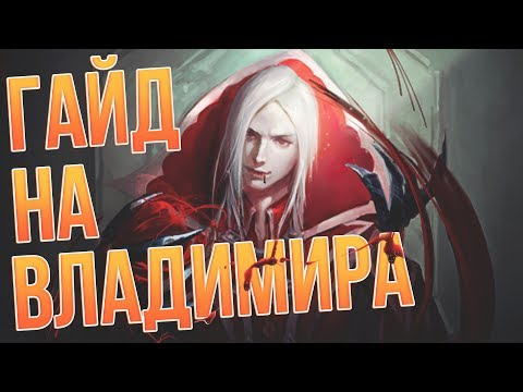 видео: league of legends (lol). Гайд на Владимира. Кровь для победы
