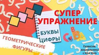 Познавательное развитие дошкольника / СУПЕР УПРАЖНЕНИЕ / Развитие мышления ребенка с Vika_Mois