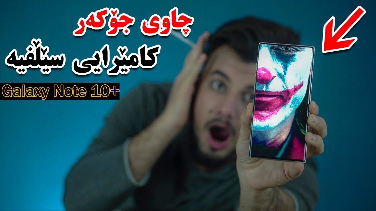 Galaxy Note 10+ Kurdish | کردنەوەی پاکەت و تایبەتمەندیەکانی