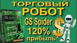 Автоматический Заработок на Форекс | Торговый робот GS Spider. Заработок на Форексе