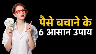 6 Easy & Effective Tips To Save Money - How To Save Money - Hindi