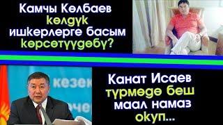 Көлбаев көлдүк ишкерлерге👊 басым көрсөтүүдөбү? | Сайтка Саякат & Саясатка Саякат | 19.01.18