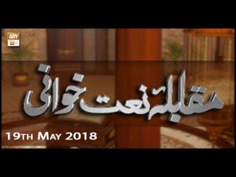 Rehmat-e-Sahar (Muqabla Naat Khuwani) -19th May 2018 - ARY Qtv