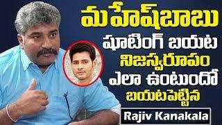 మహేష్ బాబు షూటింగ్ బయట నిజస్వరూపం ఎలాఉంటదో తెలుసా? || Rajiv Kanakala About Mahesh Babu Real Behavior
